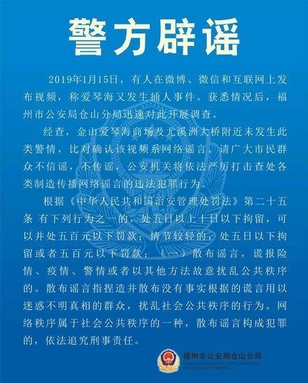 福州捅人最新消息 福州警方辟谣:未发生爱琴海商场捅人警情-汇美优普-热门搜索话题榜